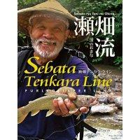 "Limited Sales Products! ""Sebata Yuzo Line"" Furled taper line made by Sebata Yuzo"