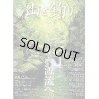 Custom Ordered Item #0298 Yama to Tsuri Magazine & Level Line Tenkara Nyumon DVD