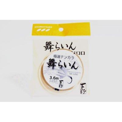 "Photo1: Shimotsuke ""Mai Line"" Fluorocarbon Furled Taper Line"
