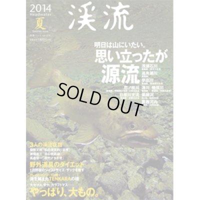 "Photo1: Custom Ordered Item #0184 ""Keiryu - Headwater Magazine"" Spring 2014 & Summer 2014"