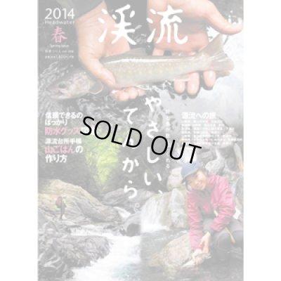 "Photo2: Custom Ordered Item #0184 ""Keiryu - Headwater Magazine"" Spring 2014 & Summer 2014"