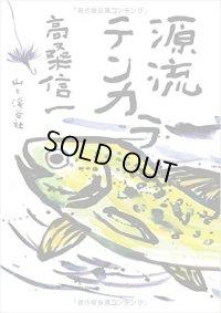 """Custom Ordered Item #0217 """"Genryu Tenkara"""" & """"Yama to Tsuri"""""""