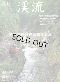Custom Ordered Item #0220 Headwater Magazine Keiryu set