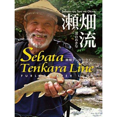 "Photo1: Limited Sales Products! ""Sebata Yuzo Line"" Furled taper line made by Sebata Yuzo"
