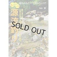 "Custom Ordered Item #0240 ""ひょいっと源流釣り(Hyoitto Gennryuzuri)"