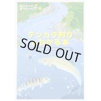 """Custom Ordered Item #0270 """"テンカラ釣りがわかる本""""Tenakara Tsuri ga Wakaru Hon"""