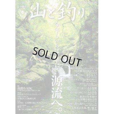 Photo1: Custom Ordered Item #0298 Yama to Tsuri Magazine & Level Line Tenkara Nyumon DVD