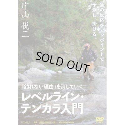 Photo2: Custom Ordered Item #0298 Yama to Tsuri Magazine & Level Line Tenkara Nyumon DVD