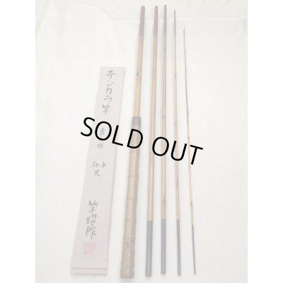 Photo1: Custom Ordered Item #0317 TEN022 Saoshosaku  Bamboo Tenkara Rod & K001 Mankyu Wooden Tamo