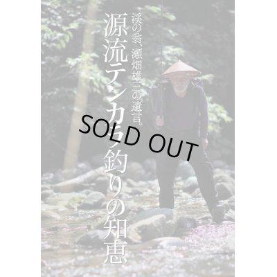 Photo1: Custom Ordered Item #0348 Keiryu 2018 Summer, Keiryu Tenkara-zuri no Chie and Yama-zuri Joy 2011 Vol.2