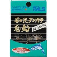 Nisshin PALS Fujiryu Tenkara Kebari Gentei(Limited) Sakasa Set