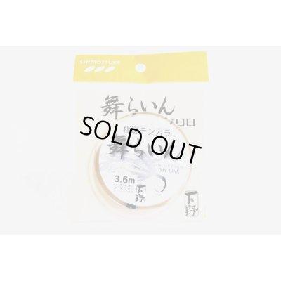 Photo3: Custom Ordered Item #0368 Nisshin Zerosum Tenkara 360(7:3) replacement parts #2-#5 & Sebata Kebari, Mai Line 4.0m